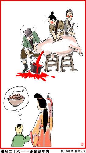 小年到十五 春节天天有讲究 - 中国日报网
