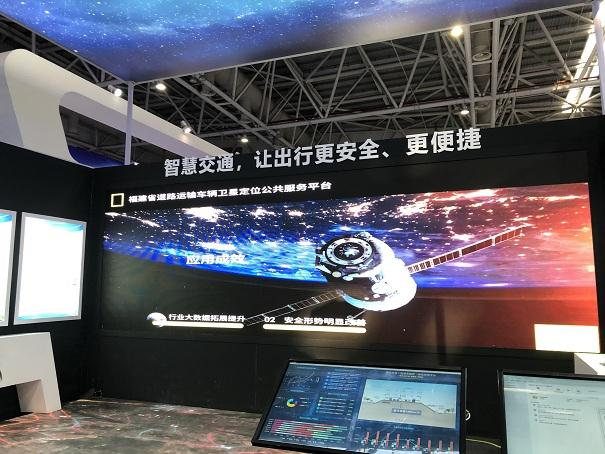 福建省交通厅3个项目在首届数字中国建设峰会展示