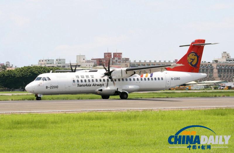台湾复兴航空公司一架飞机在澎湖紧急迫降发生意外[4