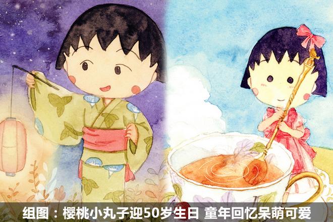 组图:樱桃小丸子迎50岁生日 童年回忆呆萌可爱