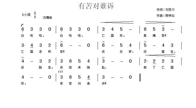 成为了鼓舞中华民族抗日救国的有力武器