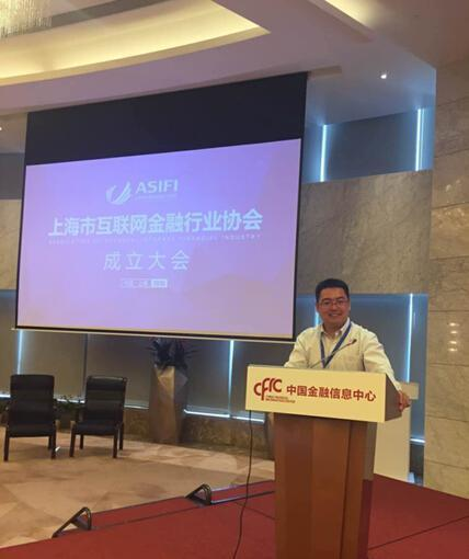 上海互联网金融行业协会成立 彩云Bank成首批会员单位