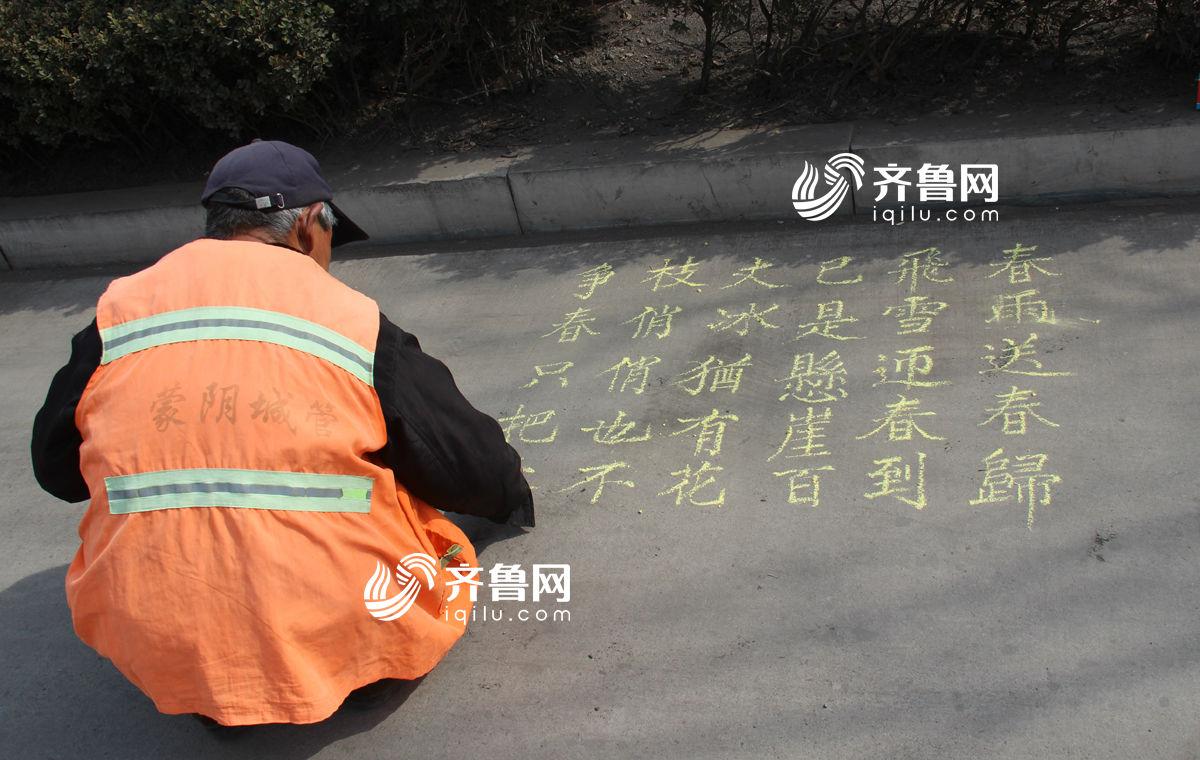 七旬环卫工自学33年 扫地之余街头秀书法[组图]