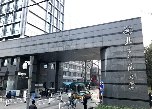 """征""""高校巡展在北京师范大学图书馆展出. 季子童摄-百名摄影师聚"""
