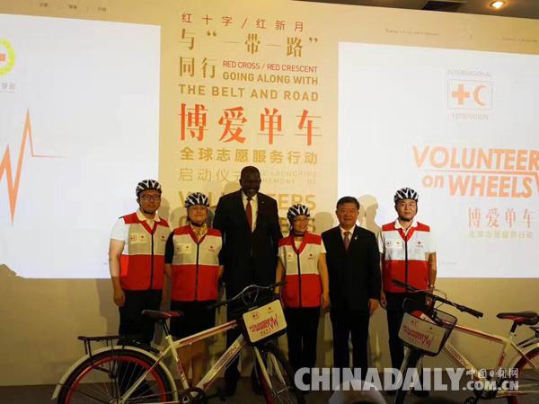 """红十字与""""一带一路""""同行暨博爱单车全球志愿服务行动在京启动"""