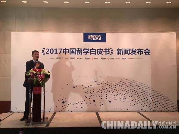 新东方发布《中国留学白皮书》:美国连续三年仍是中国学生留学首选