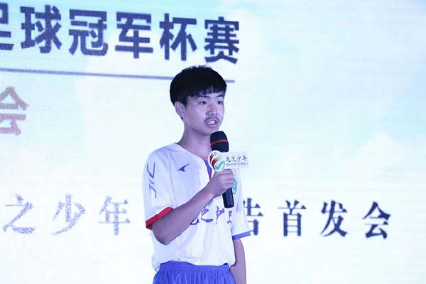 龙之少年全国青少年足球冠军杯赛启动