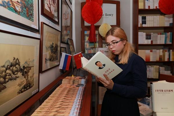 尚斯博库中国文化周暨中国主题图书展在俄隆重开幕