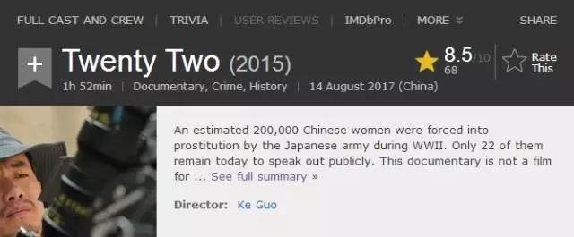 你真该去看看《二十二》 不为仇恨只为记住她们