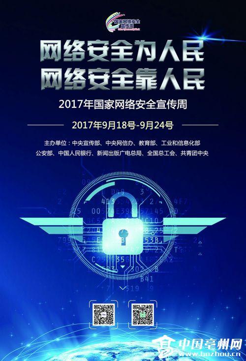 2017年网络安全宣传周海报