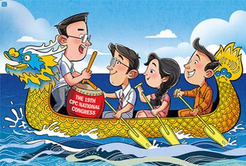 党的十八大闭幕视频_中国日报漫画 - 中国日报网