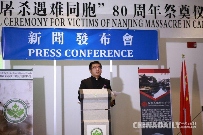 """加拿大""""南京大屠杀""""文物史料、证人证言图片展与80周年公祭活动新闻发布会举行"""
