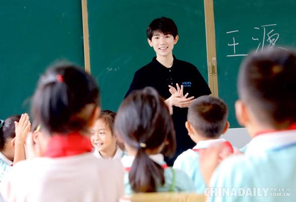 17岁的年纪已热心公益 粉丝用公益行动为王源庆生