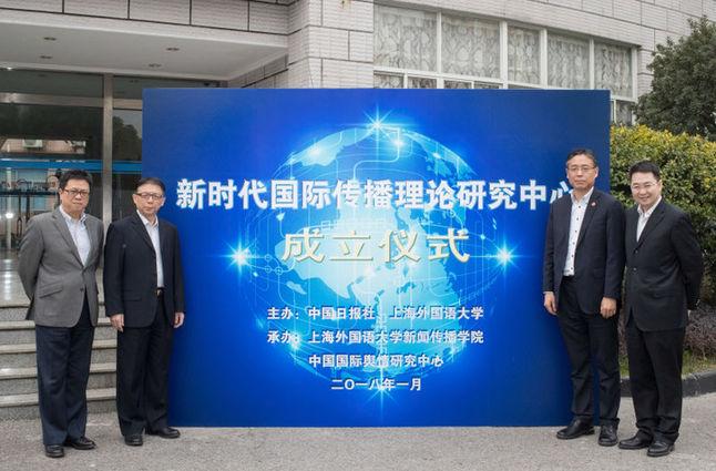 中国日报社与上海外国语大学联合创立新时代国际传播理论研究中心