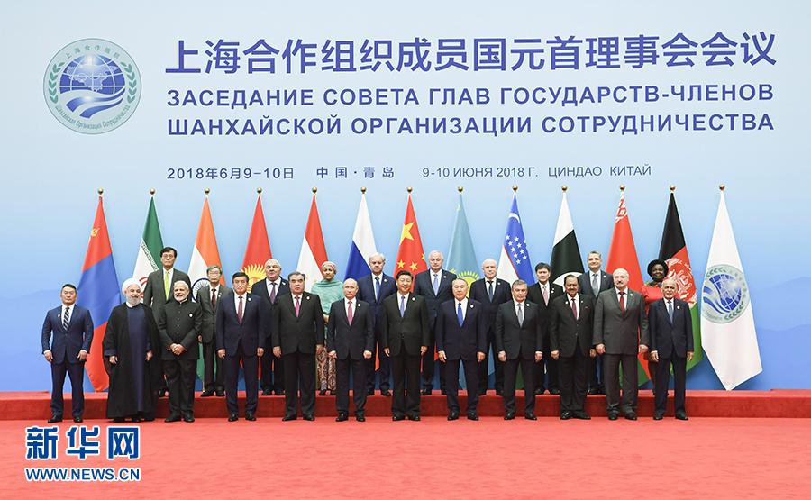 上海合作组织青岛峰会举行 习近平主持会议并发表重要