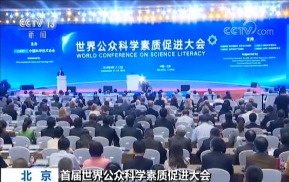 【首屆世界公眾科學素質促進大會】搭建共享平臺 增強公眾科學素質