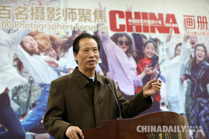 《百名摄影师聚焦中国改革开放四十年》画册首发式暨图片巡展开幕式在北京举行