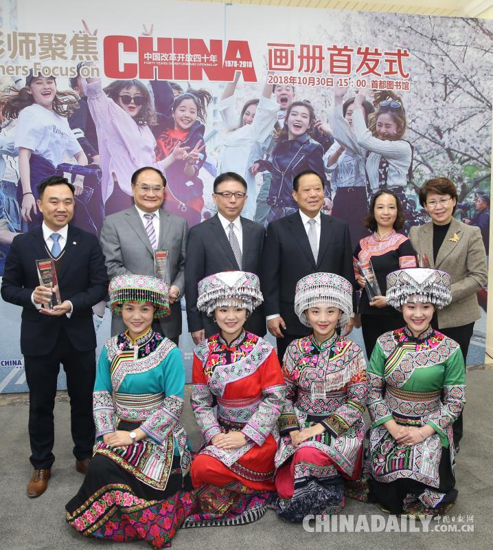 《百名摄影师聚焦中国改革开放四十年》画册******式暨图片巡展开幕式在北京举行