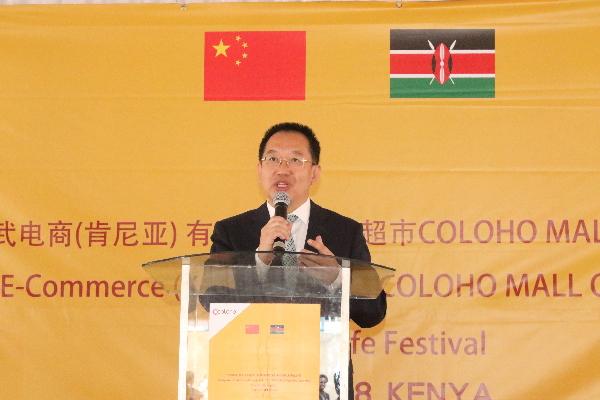中国武夷肯尼亚建材家装卖场开业 郭策参赞到场祝贺