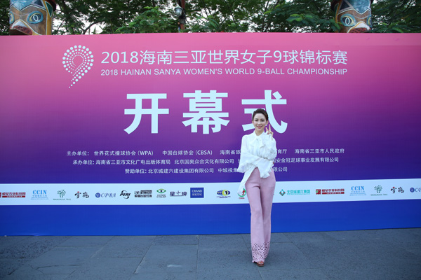 The World's Women's 9-Ball Competition Sanya Opens Pan Xiaoting is a Hainan Trio
