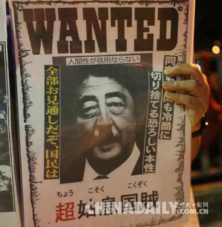 东京民众示威抗议 安倍内阁支持率再跌