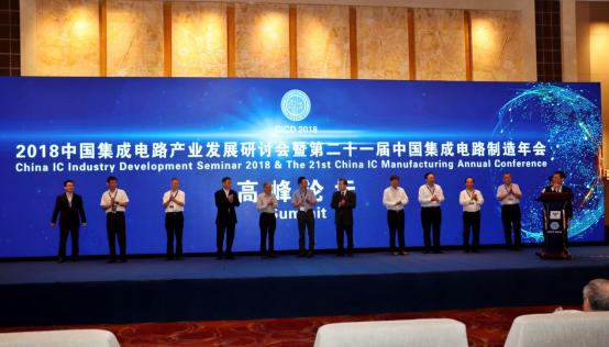 """2018中国集成电路产业发展研讨会在锡举行 集成电路产教合作培养""""芯""""人才"""