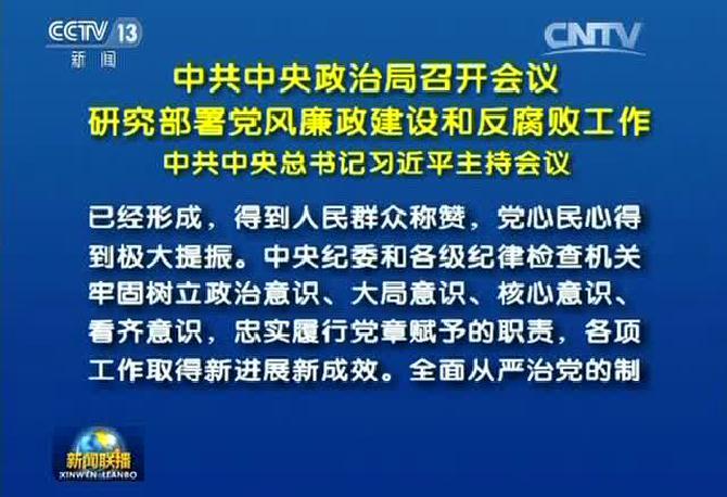 2017年反腐工作有啥新动向?中央政治局开会定了!