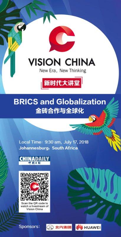 """中国日报""""新时代大讲堂""""第三期即将在南非开讲"""